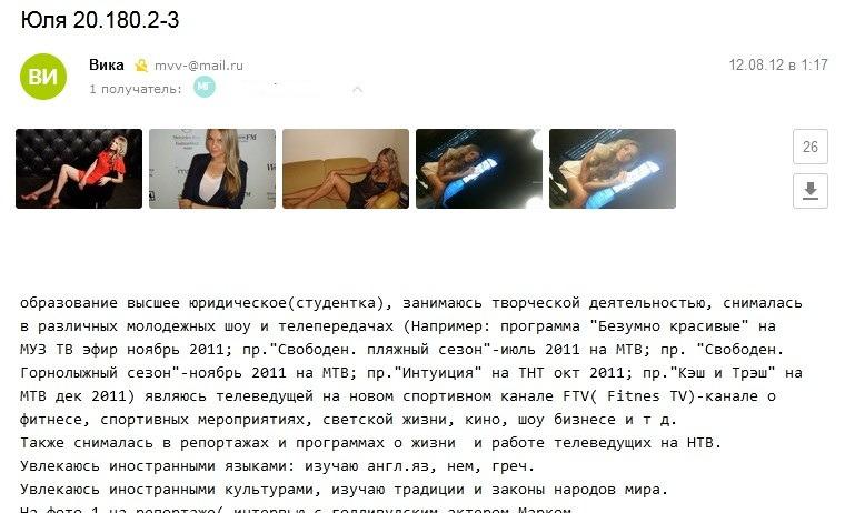 Юлия Василянская - от эскортницы до сутенерши путь в пять лет 38