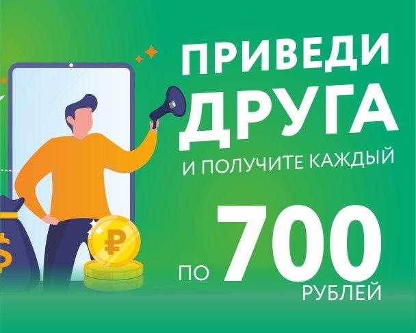 """Акция """"Приведи друга"""" и получи сертификат на 700 руб."""