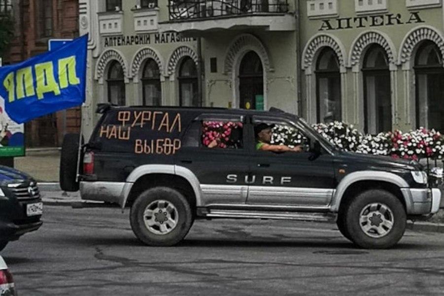 В Хабаровске состоялся автопробег за Фургала