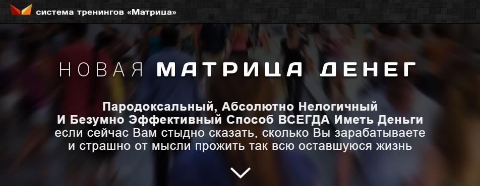МАТРИЦА ДЕНЕГ VIP ТРАНСКРИБАЦИЯ СКАЧАТЬ БЕСПЛАТНО