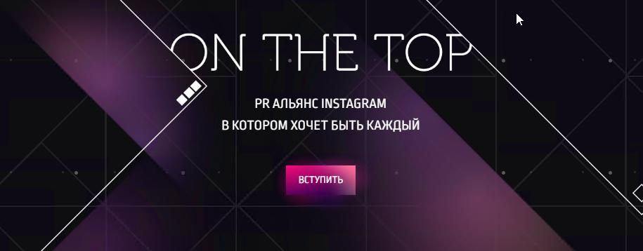 Картинки по запросу onthetop.pro
