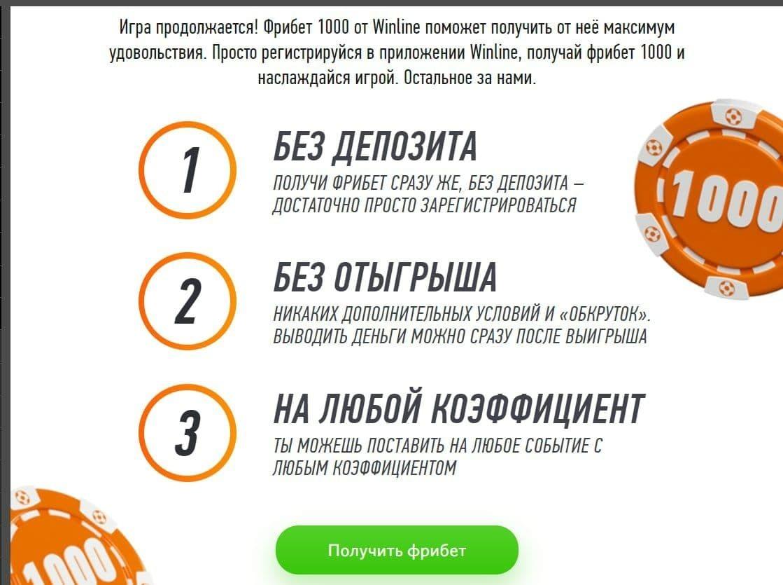 Халявные 1000 рублей за 5 минут с помощью абуза Winline
