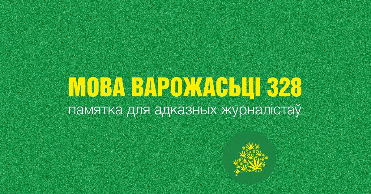 Мова варожасьці 328: памятка для адказных журналістаў.