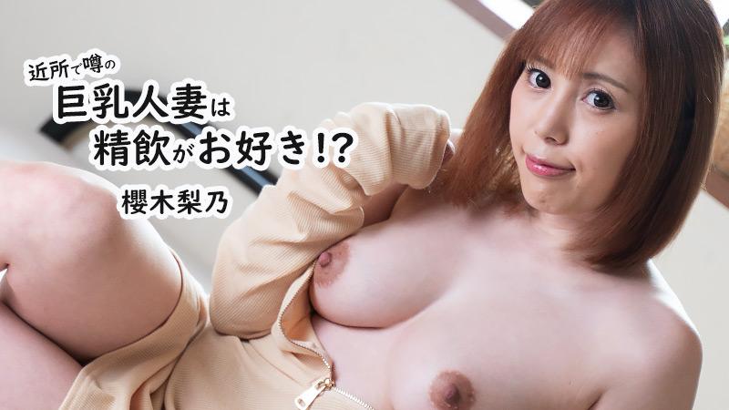 HEYZO-2493 近所で噂の巨乳人妻は精飲がお好き!?