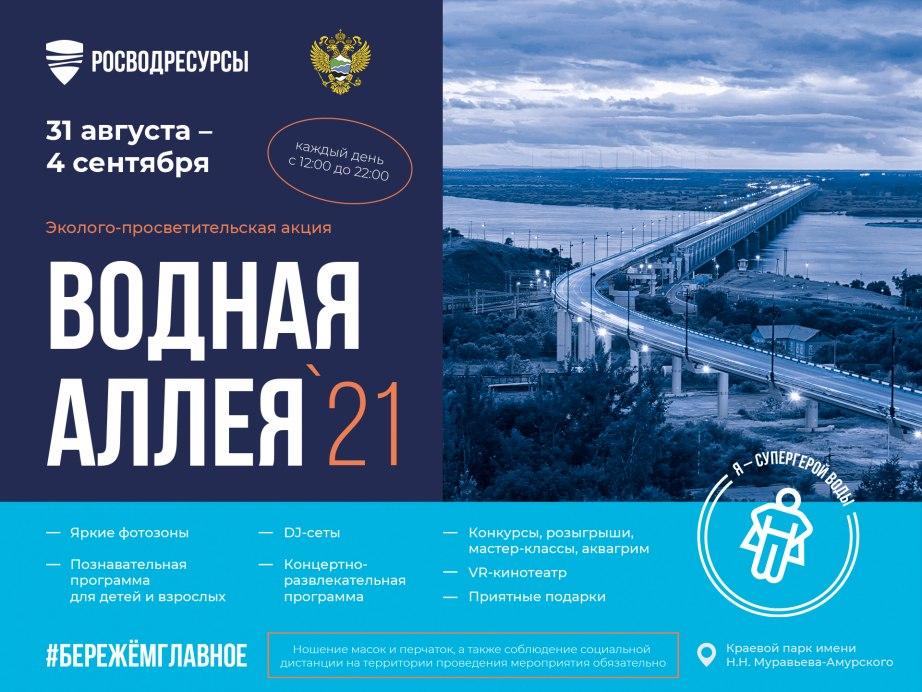 Праздник «Водная Аллея - 2021» впервые пройдет в Хабаровске