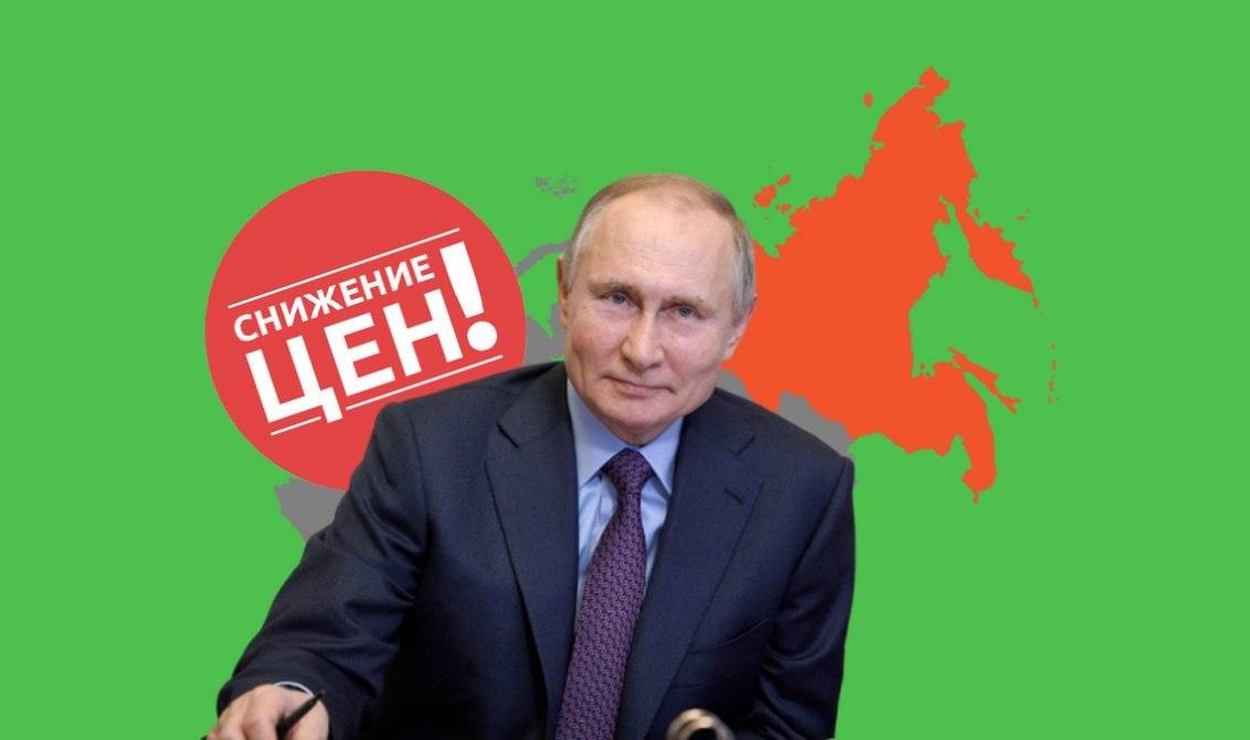 Путин поручил снизить цены на продукты на Дальнем Востоке