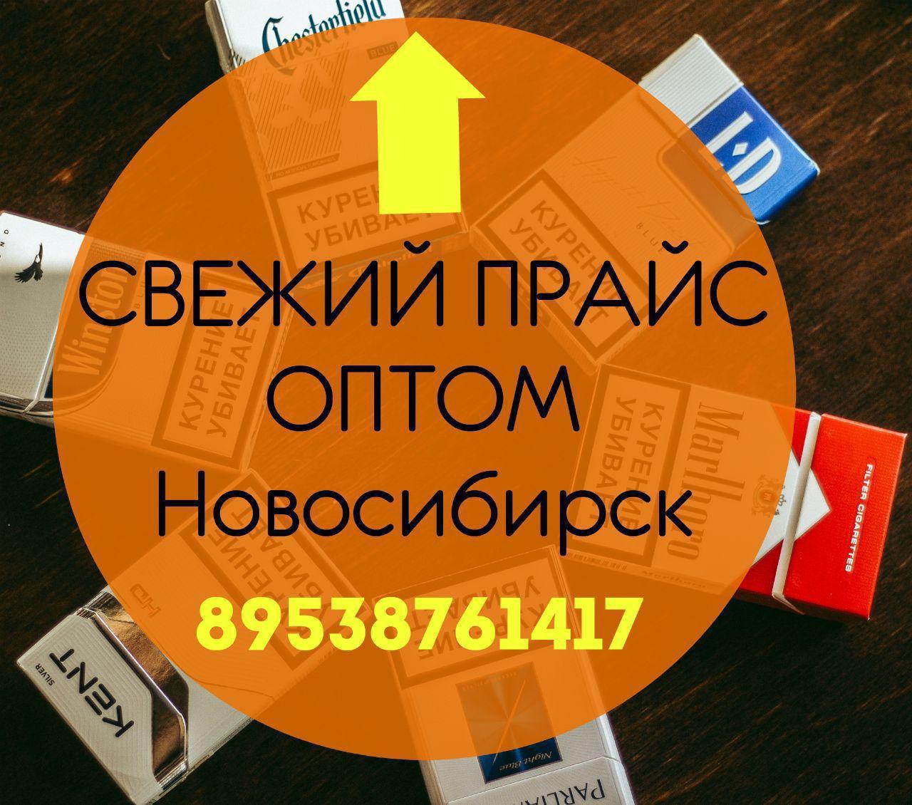 ричард сигареты купить оптом новосибирск