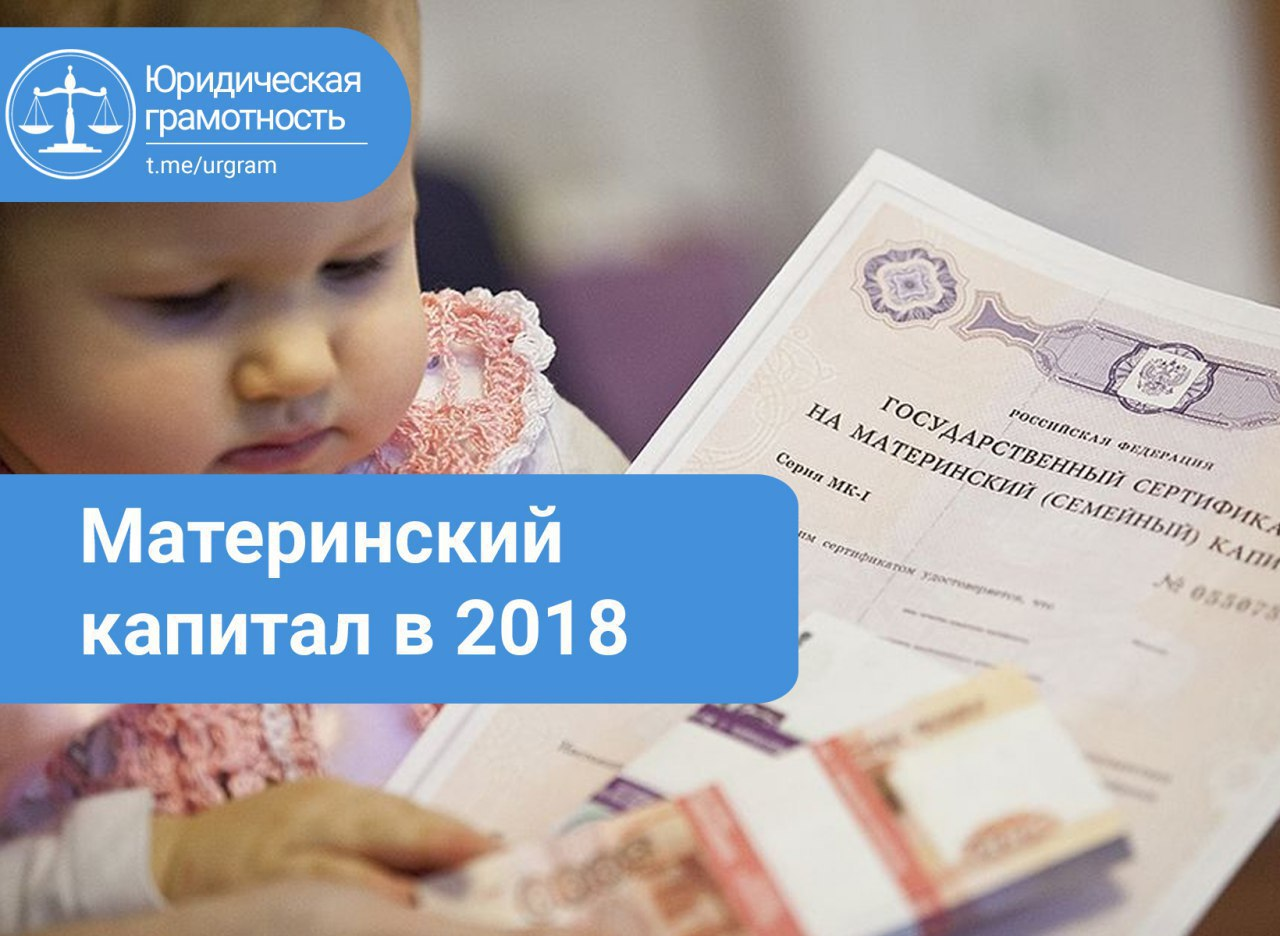 Материнский капитал в 2018 году в России