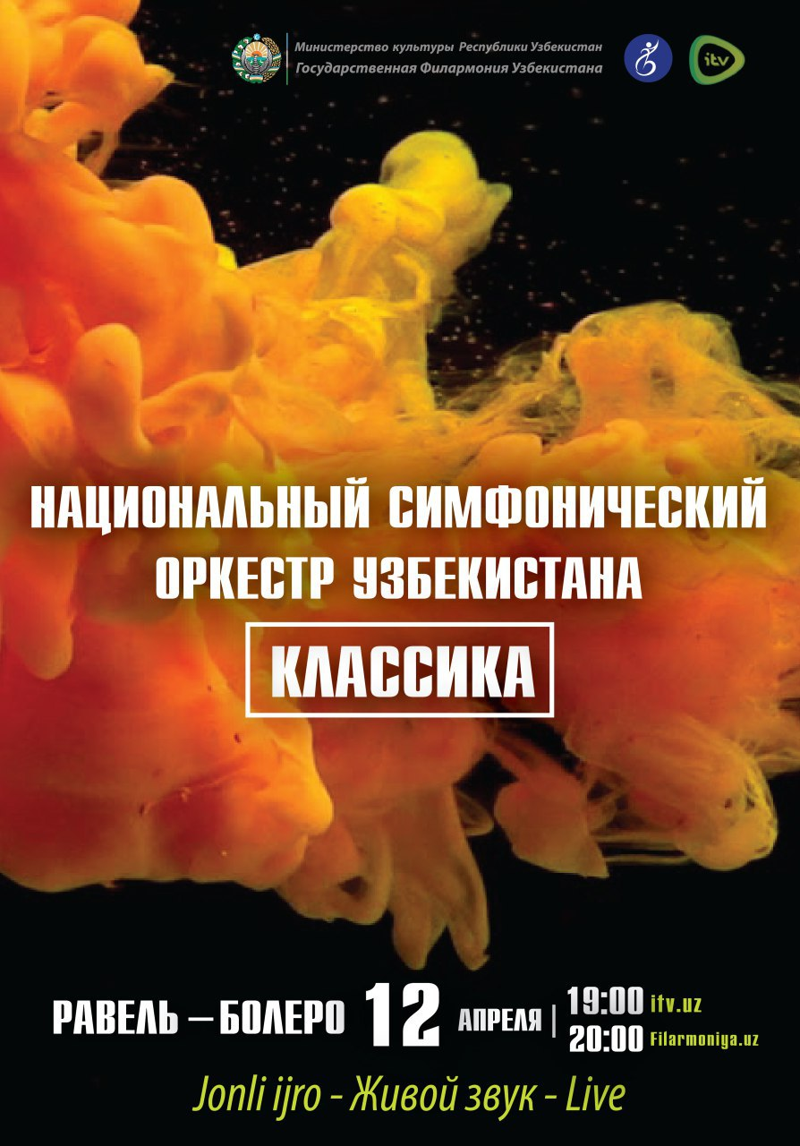 Цифровой-концерт Национального симфонического оркестра