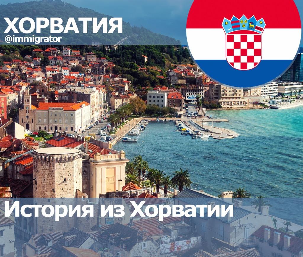 Иммиграция в хорватию через покупку недвижимости какие налоги на недвижимость за рубежом