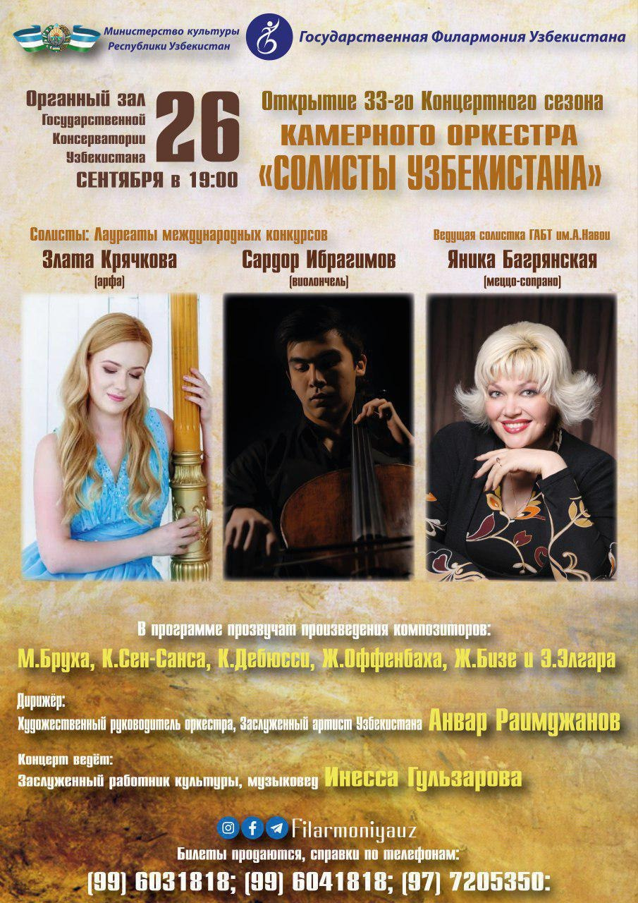 Открытие концертного сезона  Камерного оркестра  «Солисты Узбекистана»