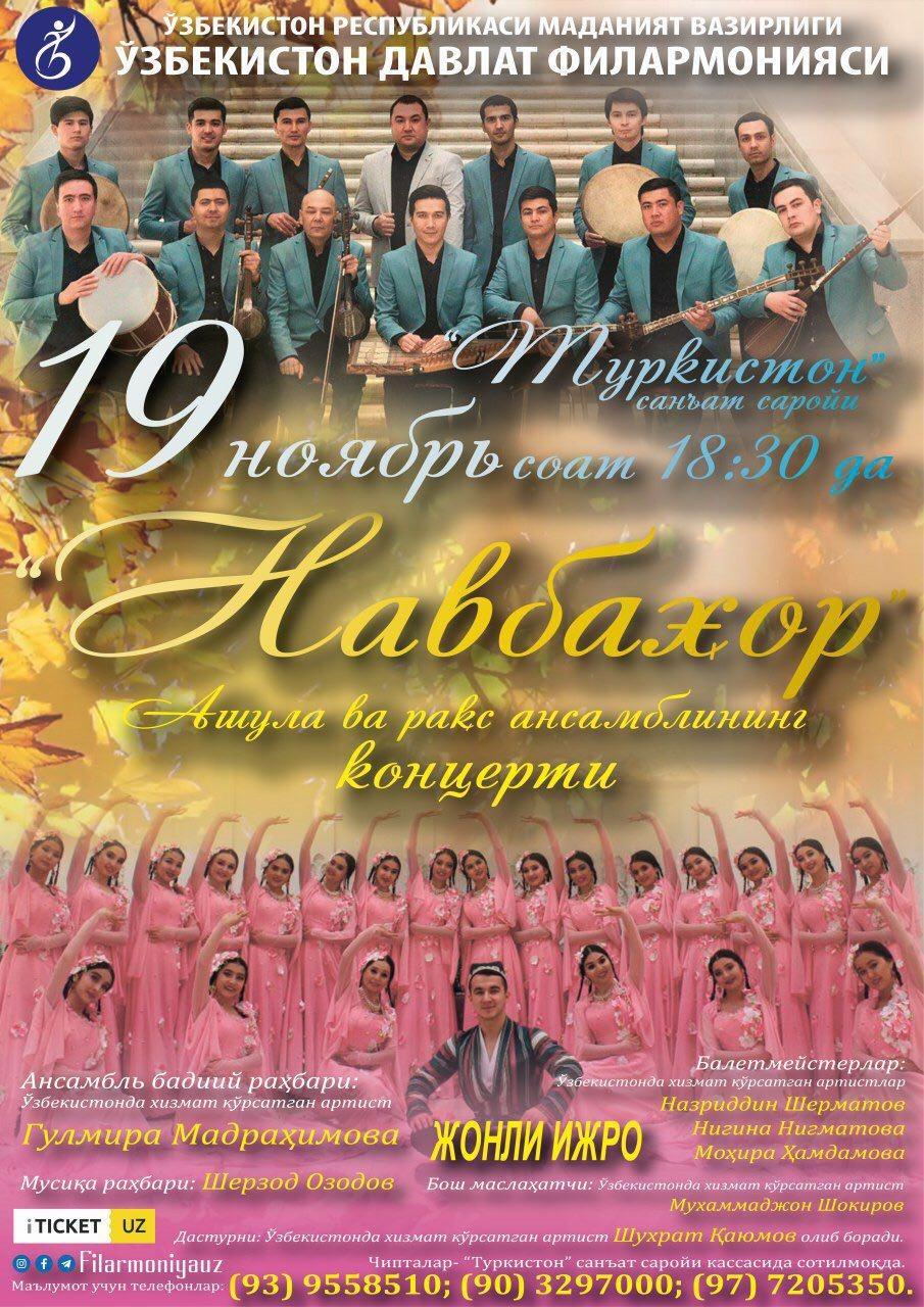 """КОНЦЕРТ Ансамбля песни и танца """"Навбаҳор"""""""