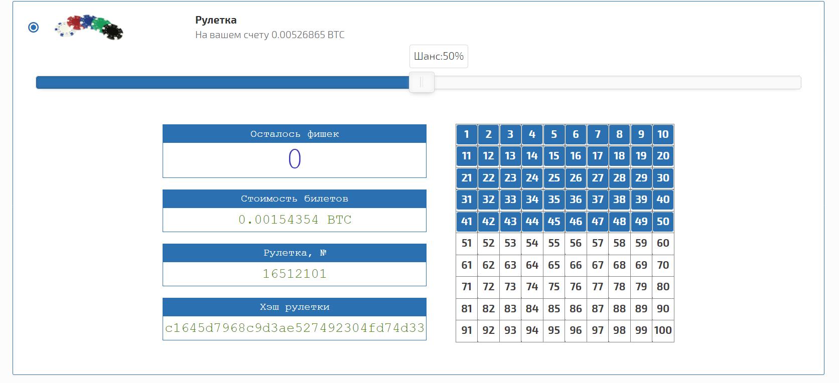25bfda84615d0f8494ba4 - Рулетка при заказе на HYDRA – правила и подробности работы.