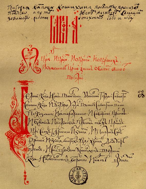 Первый лист сочинения Котошихина Г.К.