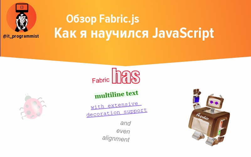 Обзор fabric.js или как я научился javascript