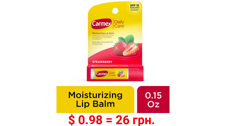 Carmex Daily Care Moisturizing Lip Balm Stick with SPF 15, Strawberry Lip Balm, 0.15 OZ