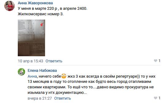 Коммунальная мафия ЖКС-3 «Фрунзенского района»: почему жилищники травят пенсионеров