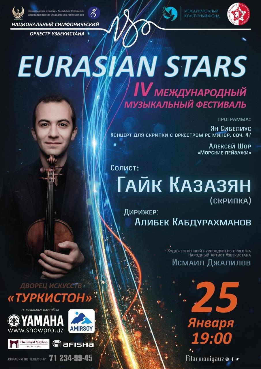 «Международный музыкальный фестиваль «Звезды Евразии» впервые пройдет в Узбекистане»