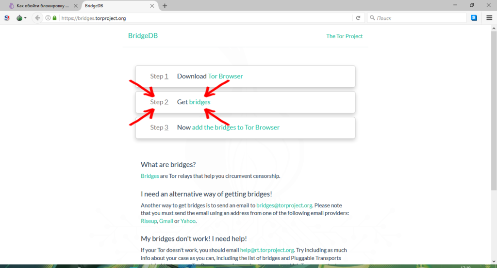 Обойти блокировку браузера тор gidra тор браузер создатели hudra