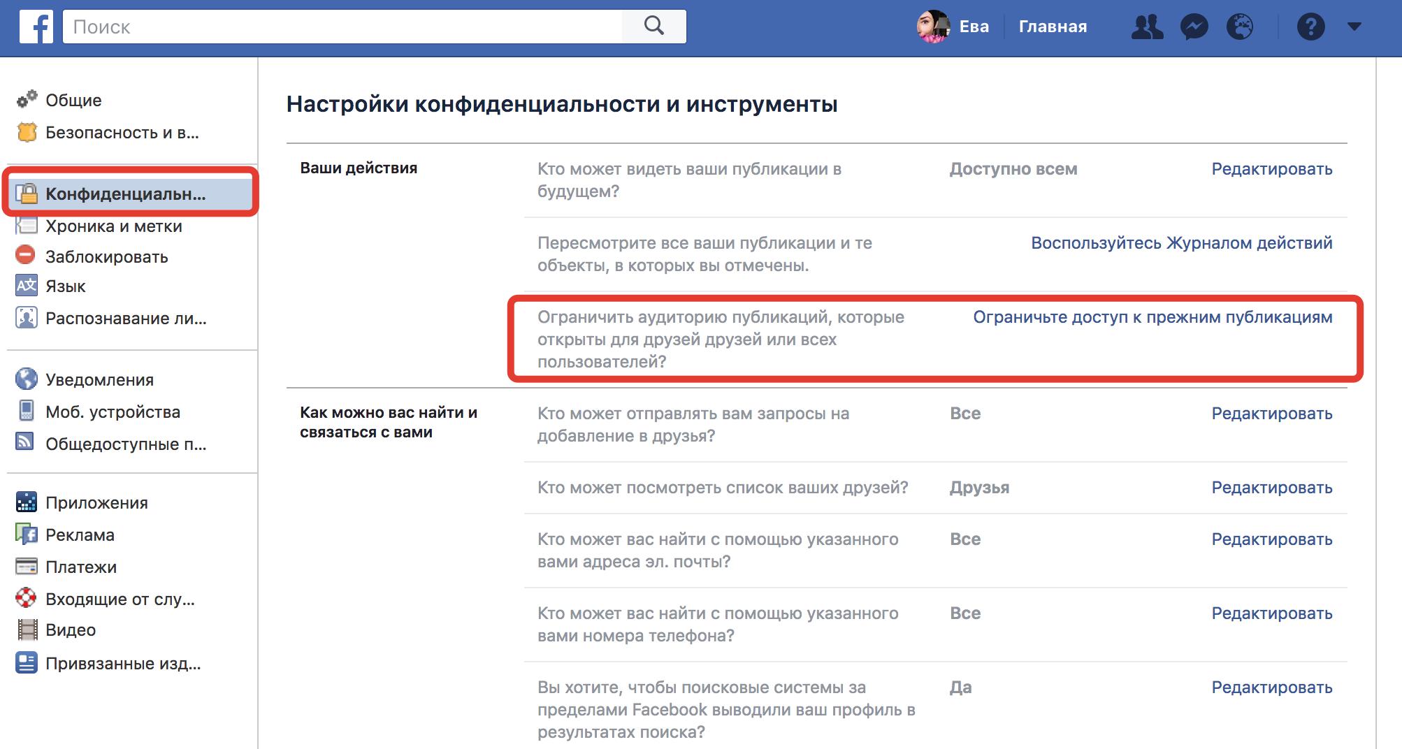 Реклама и продвижение сайта в Facebook