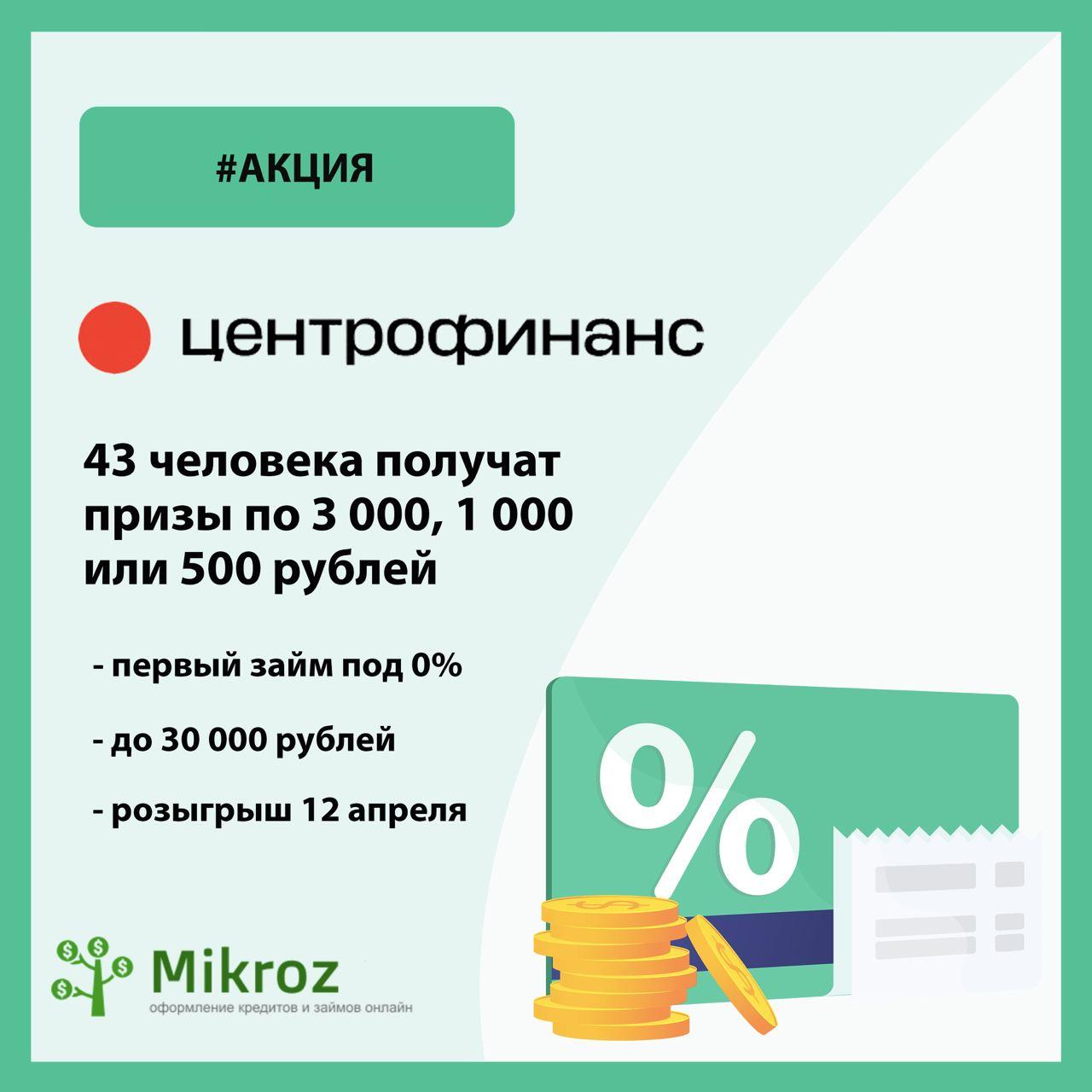 микрокредит займ отзывы