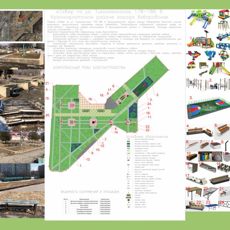 Два больших сквера планируется благоустроить в следующем году в Хабаровске