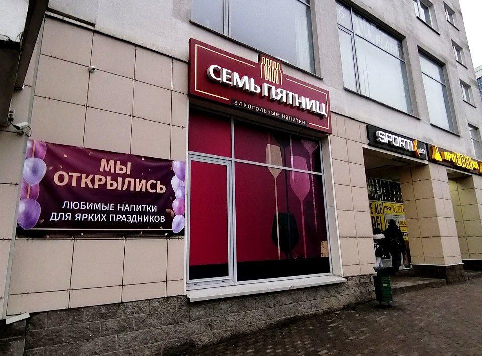 Семь Пятниц Магазин Минск