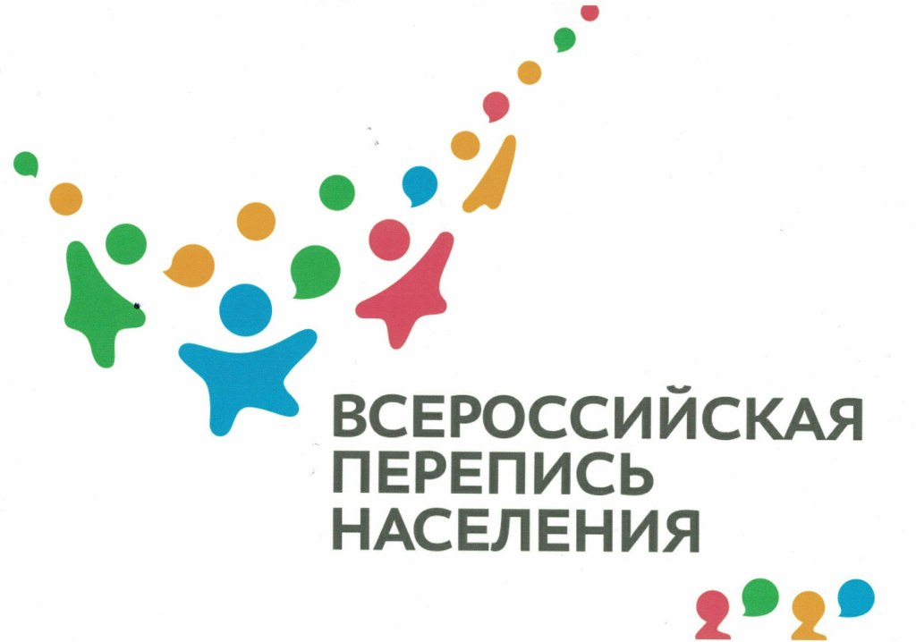 Перепись населения в Хабаровске пройдет в октябре
