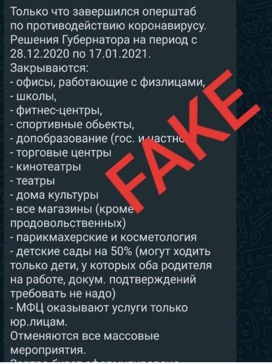 Фейк о введении локдауна распространяют в Хабаровске