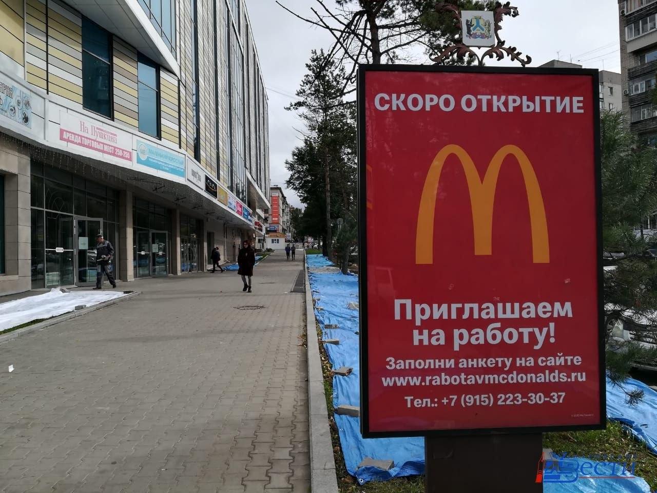 McDonald's в Хабаровске откроют в декабре