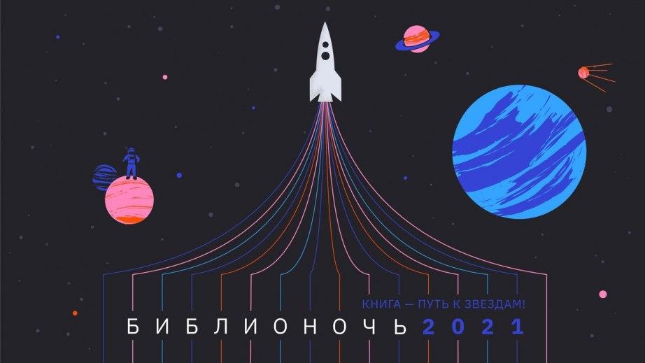 Библионочь-2021 пройдет в библиотеках Хабаровска