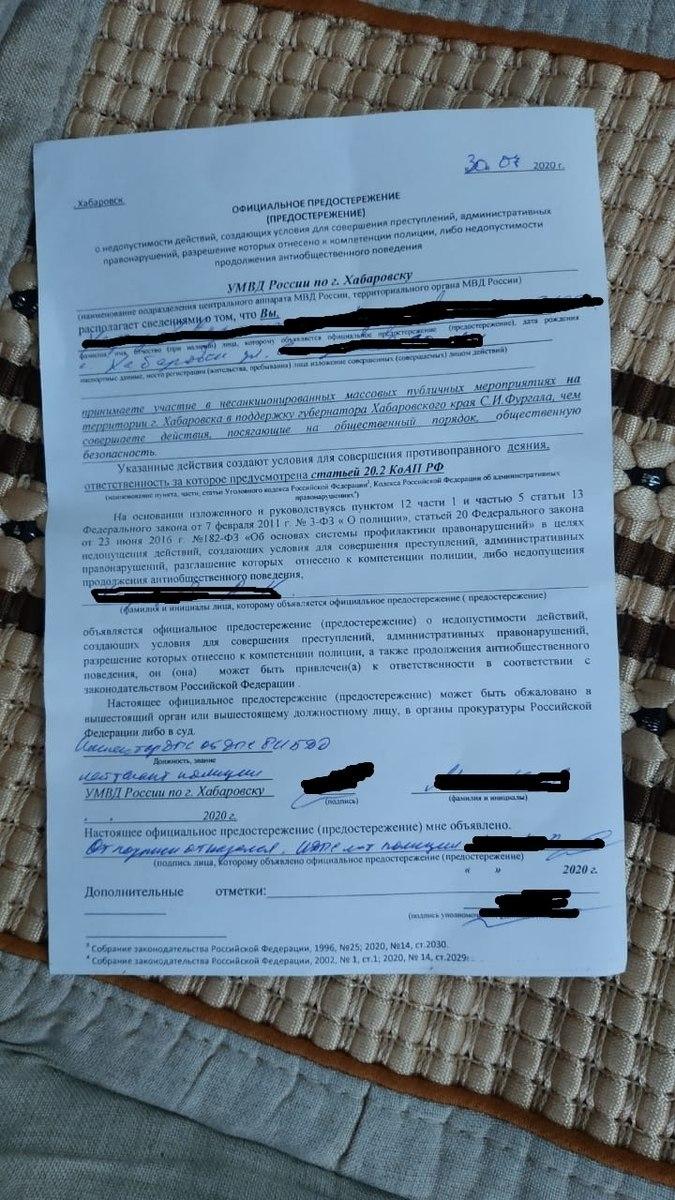 Хабаровчане начали получать официальное предостережение от МВД насчет участия в митингах