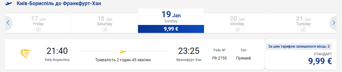 Из Киева в Германию и Тенерифе в две стороны всего за €97! Январь 5