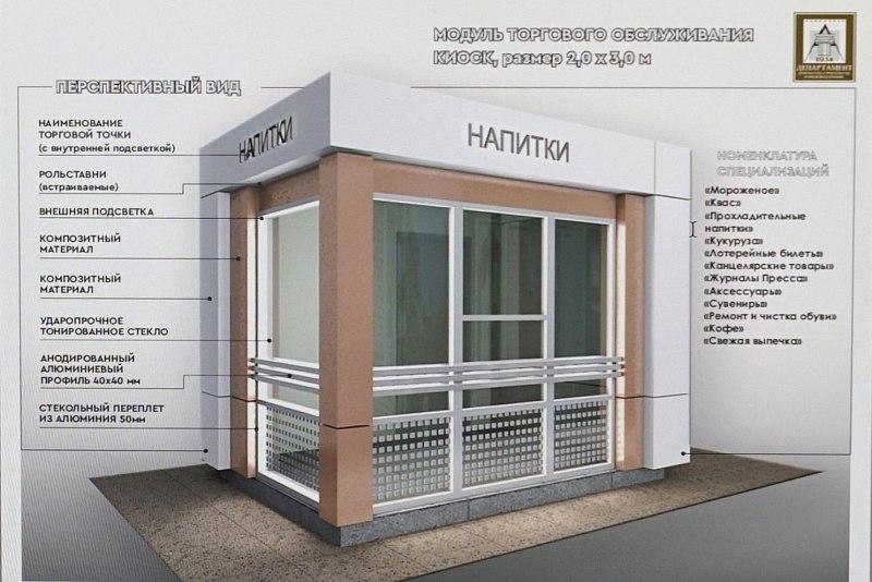Хабаровские киоски приведут к стилистическому единообразию