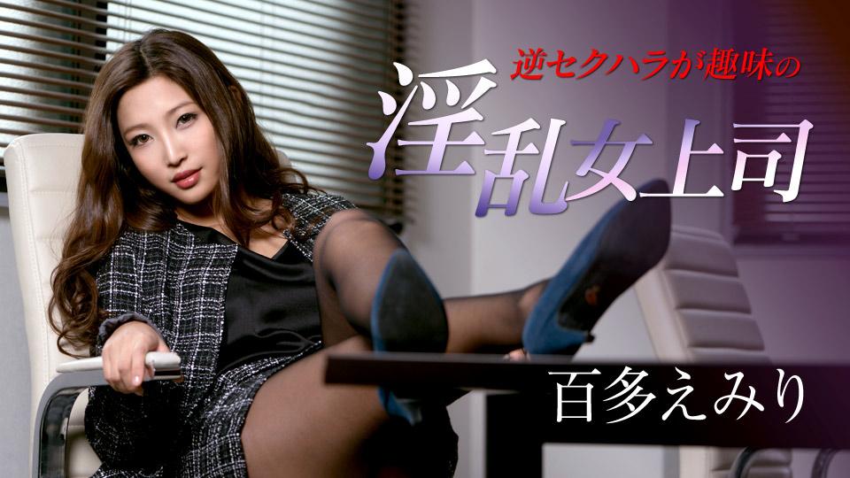[020919-856] 逆セクハラが趣味の淫乱女上司
