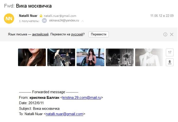 Баглан Кристина Сергеевна - проститутка и сутенерша 32
