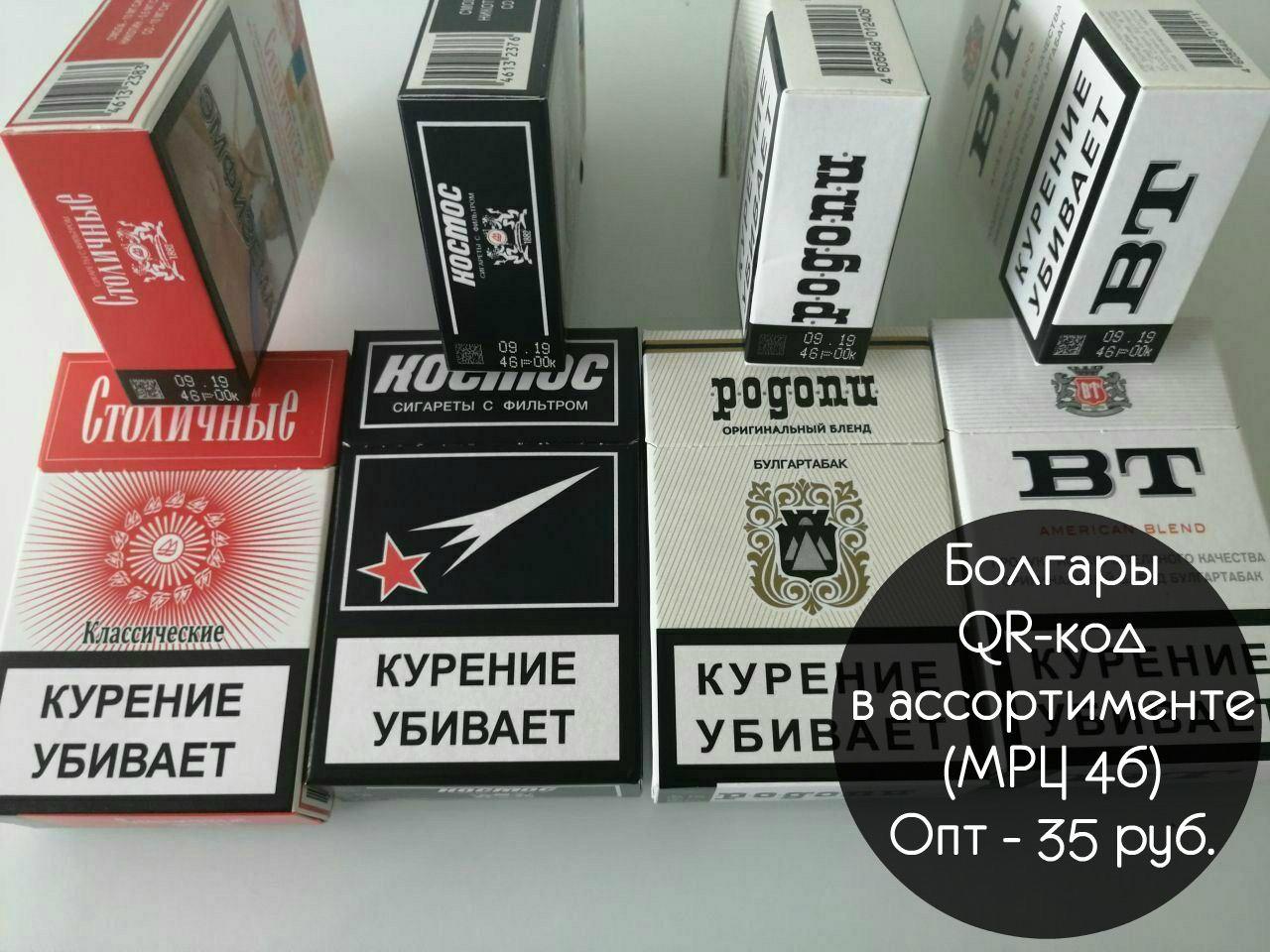 Сигареты оптом телеграмм hqd электронные сигареты одноразовые купить в красноярске