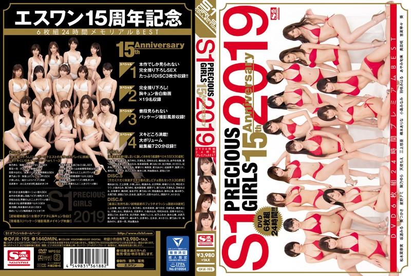 OFJE-195 S1 PRECIOUS GIRLS 2019 15th Anniversary DVD6枚組24時間プレミアムBEST