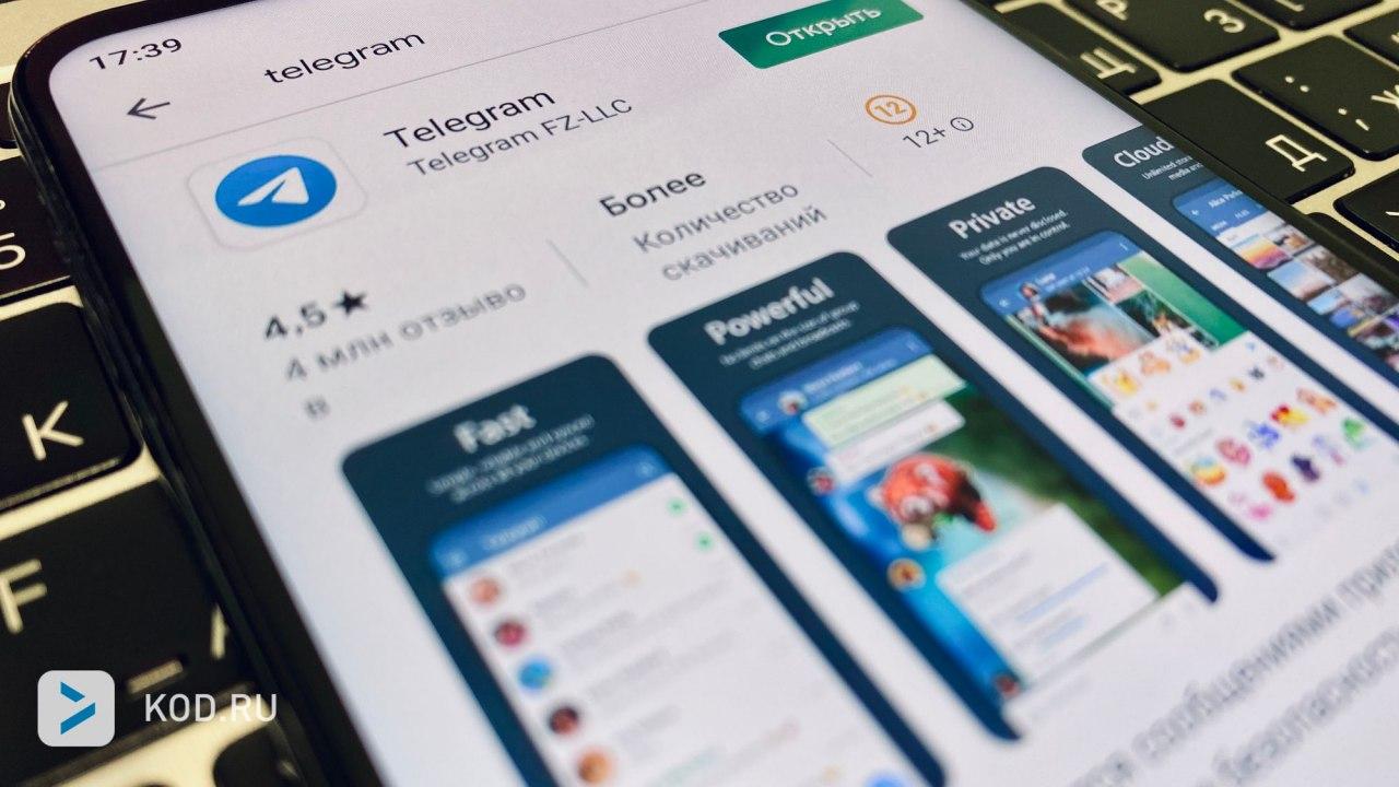 Telegram для Android, iOS и macOS обновился до версии 7.8