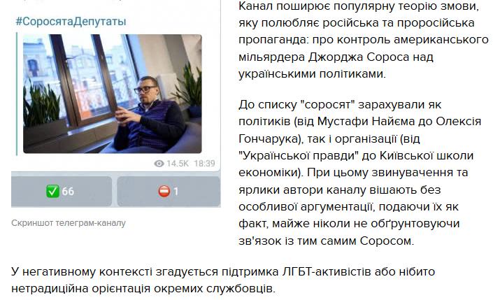 """Фрагмент статті """"Української правди"""" про телеграм-канали"""