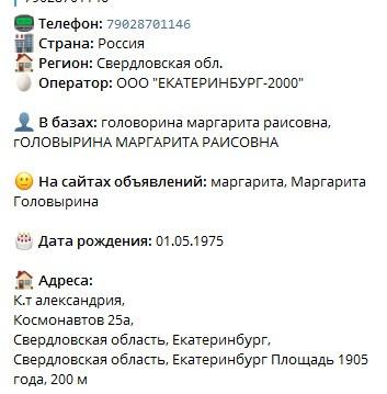 Алена Вражевская - шкура из Сухого Лога (ЧАСТЬ 2) 45