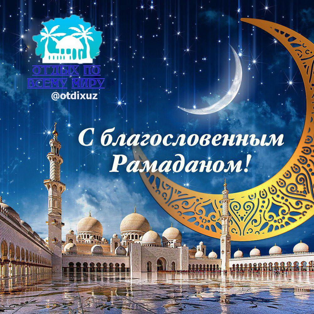 поздравления с праздником рамазан в прозе сделать невозможное возможным