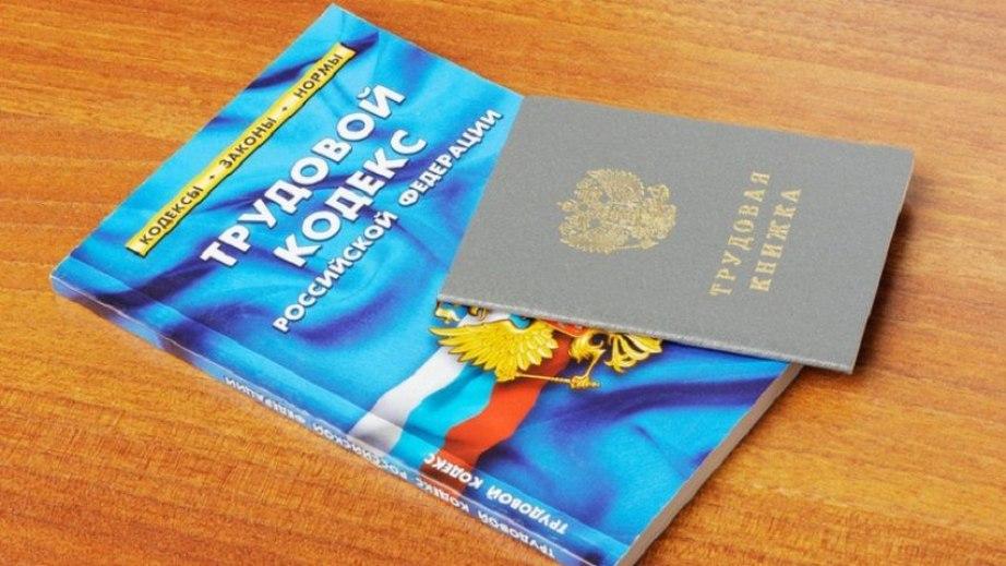 Хабаровский край – лучший на Дальнем Востоке по соблюдению трудового законодательства