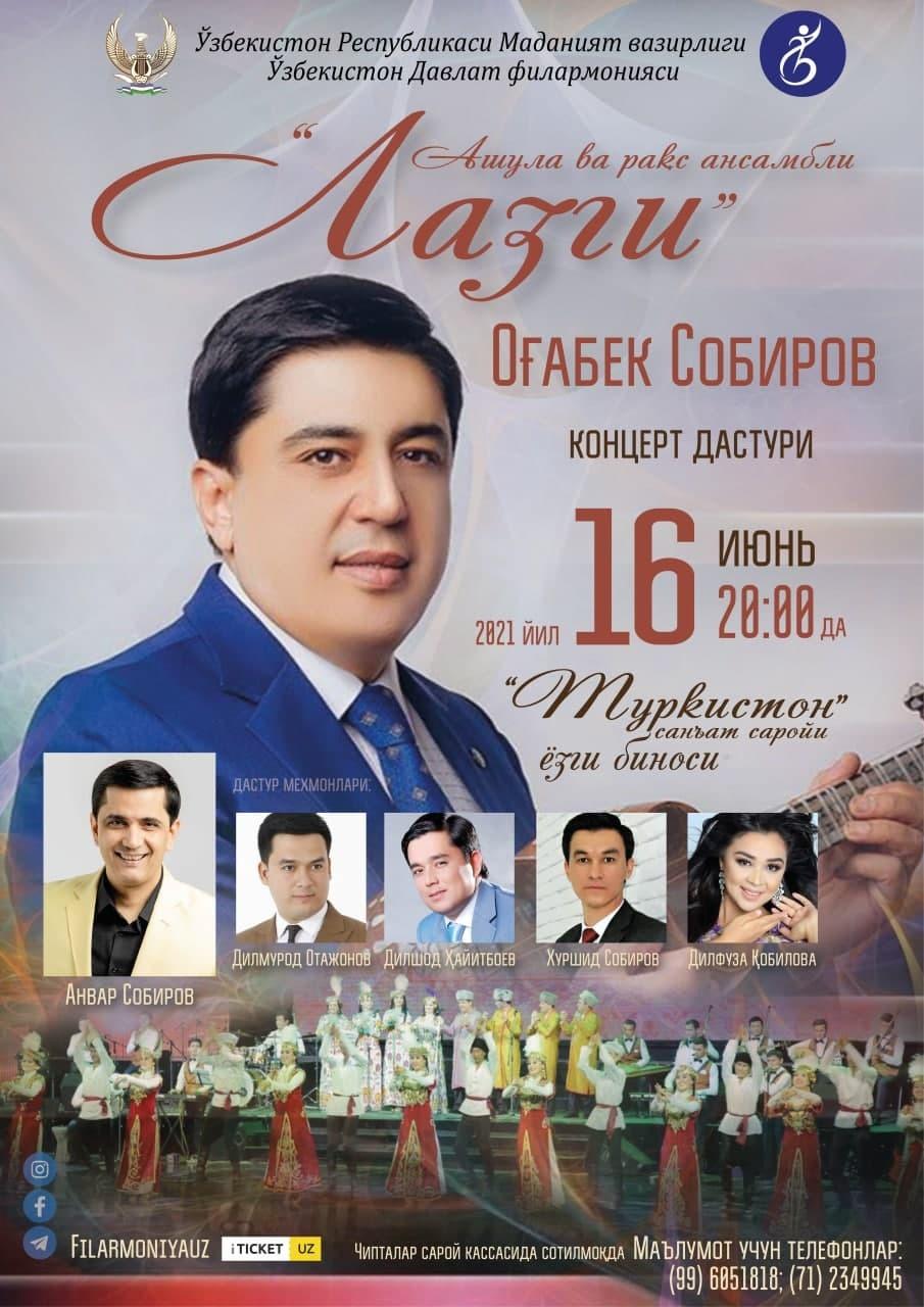 Оғабек Собиров