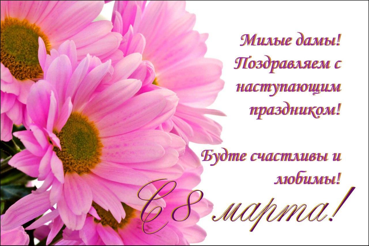 Для милых женщин поздравление в картинках