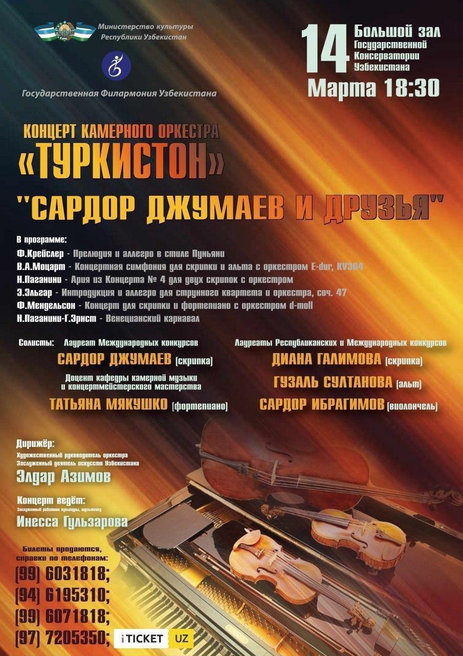 """""""САРДОР ДЖУМАЕВ И ДРУЗЬЯ"""""""