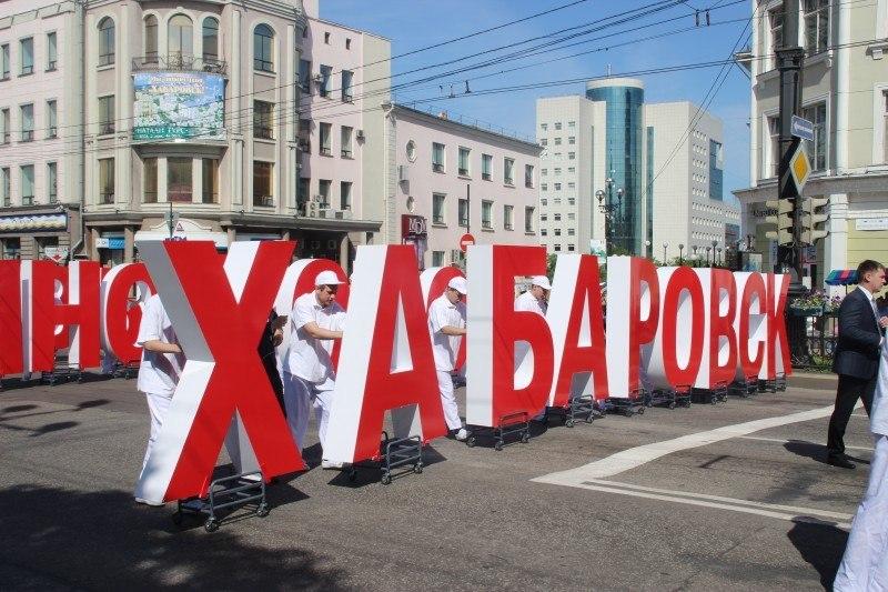 День города Хабаровска отметят масштабно
