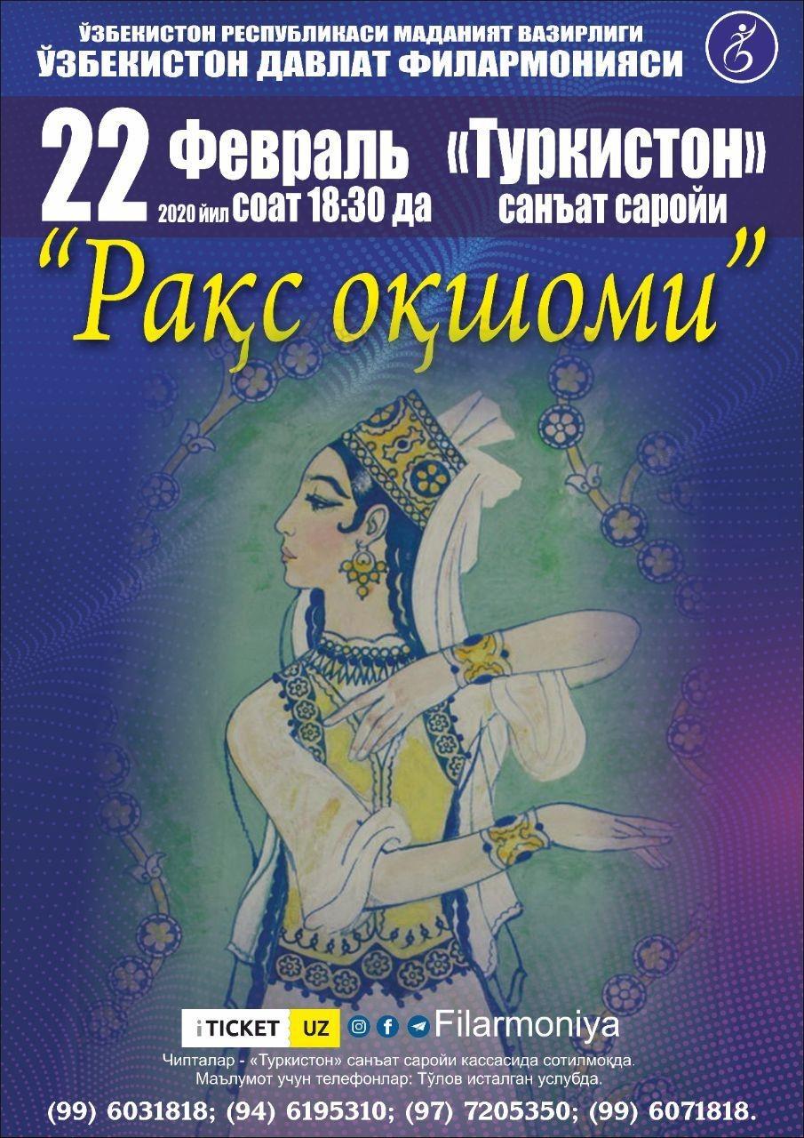 """""""Рақс оқшоми"""" концерт дастури"""