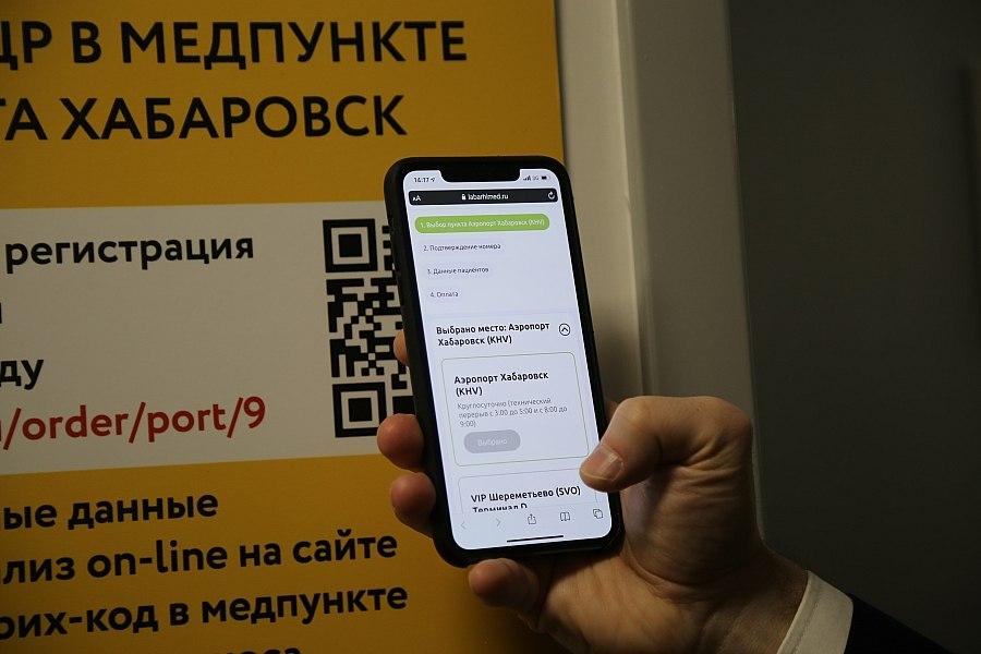 В международном аэропорту Хабаровск открылся пункт вакцинации от Covid-19