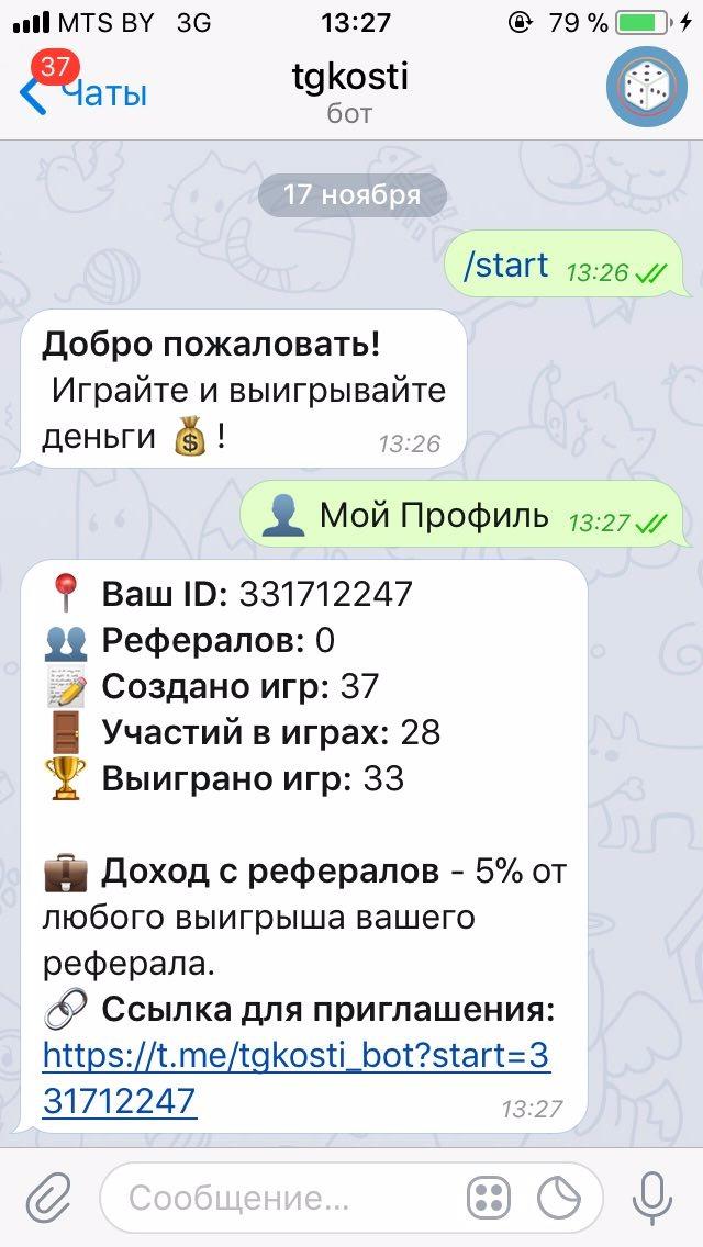 бот знакомств в telegram